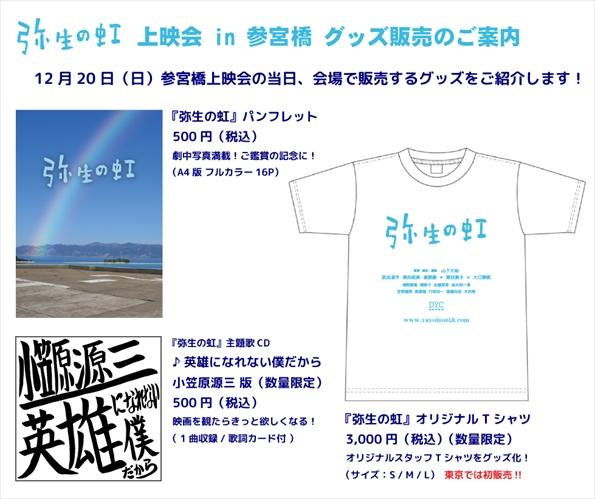 goods1220-01_R