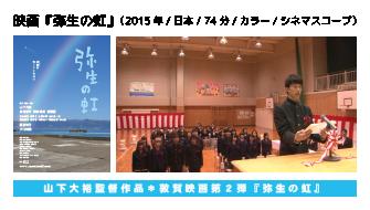 yayoinoniji_mini_c-01