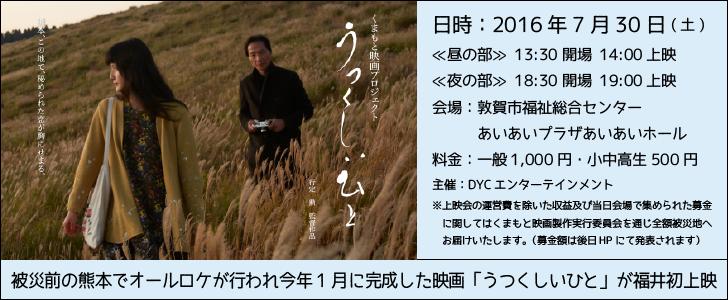 kumamotoeiga0730-01