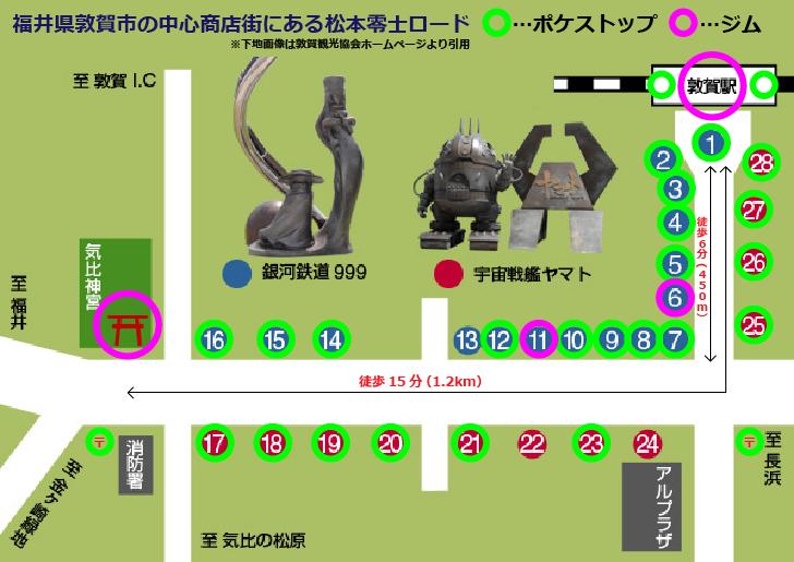 pokemon-tsuruga-01