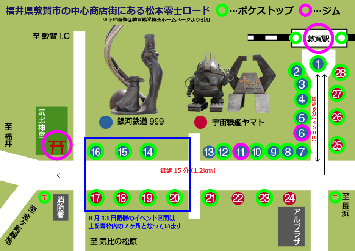 pokemon-tsuruga0813-01