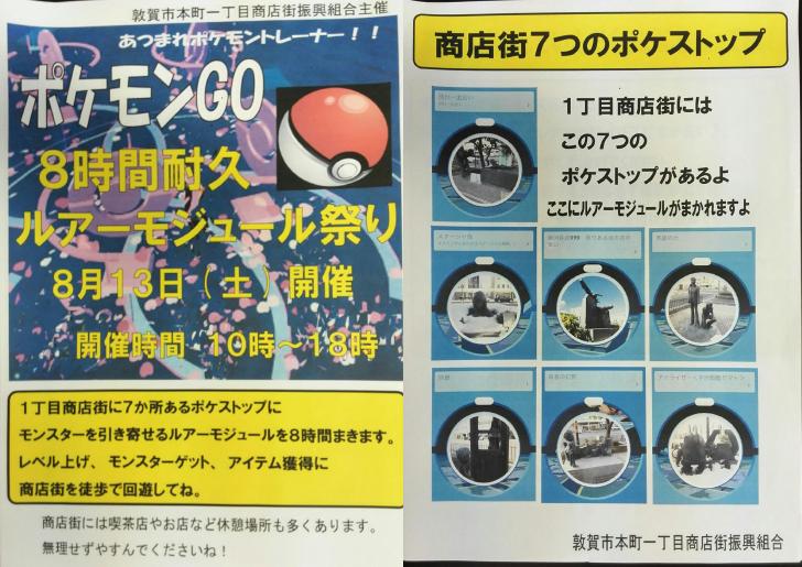 pokemon-tsuruga0813-2-01