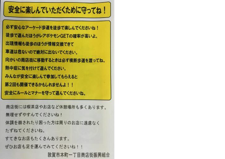 pokemon-tsuruga0813-3-01